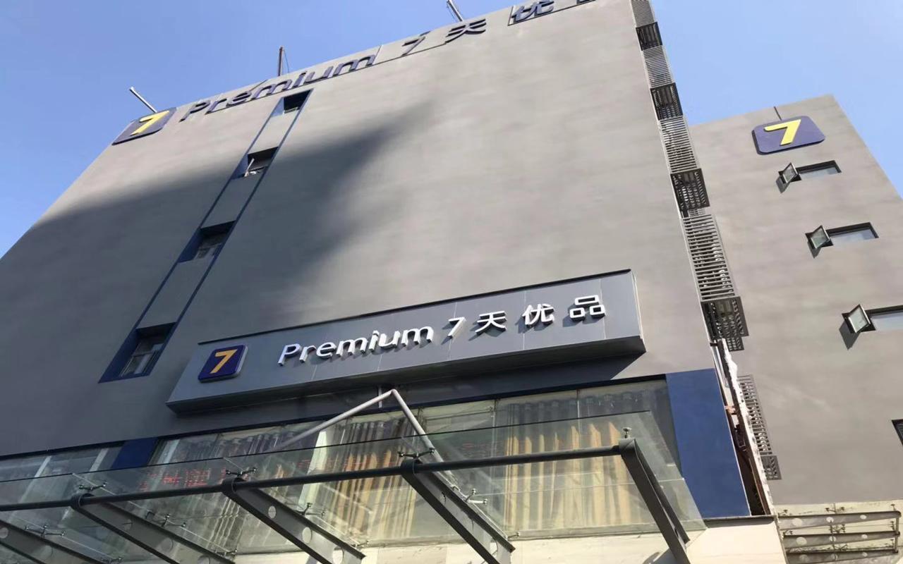 7 Days  Premium Shenzhen Science And Technology Park Metro Station Branch