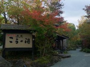 Kou之汤旅馆 (Ryokan Kounoyu)