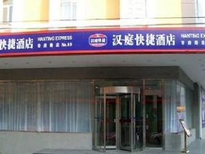 Hanting Hotel Shenyang Shifu Road Branch