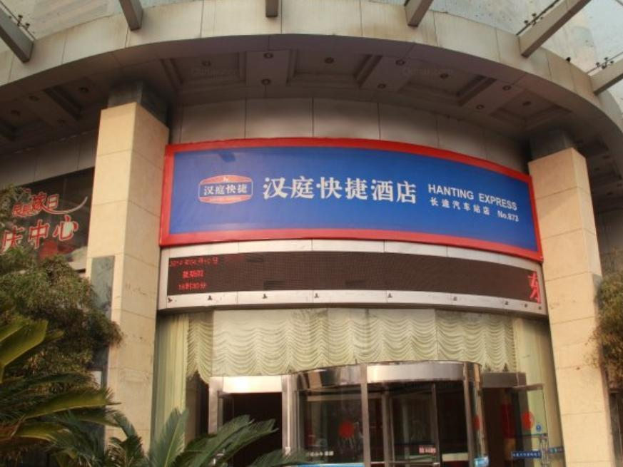 Hanting Hotel Rizhao Bus Station Branch