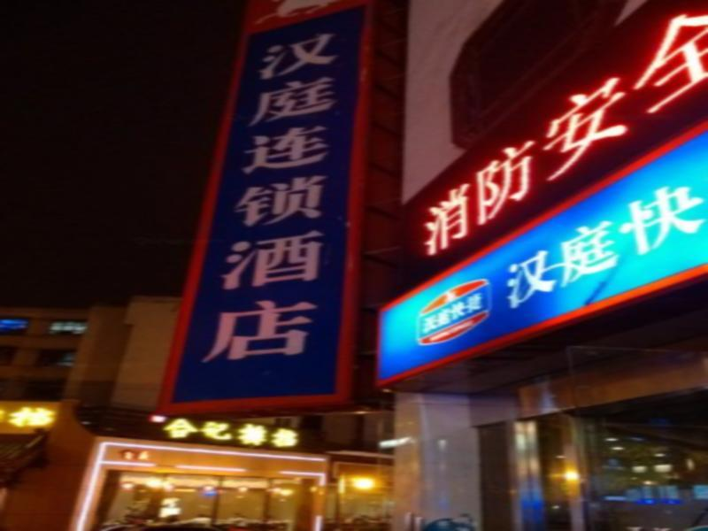 Hanting Hotel Taiyuan Kaiguang Temple Branch