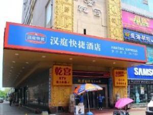 Hanting Hotel Wuhu Pedestrian Stree Branch