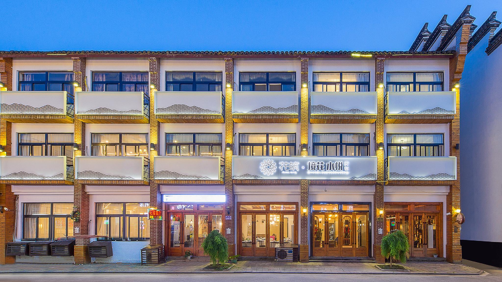 Wuzhen Jinhuashuiyue Homestay