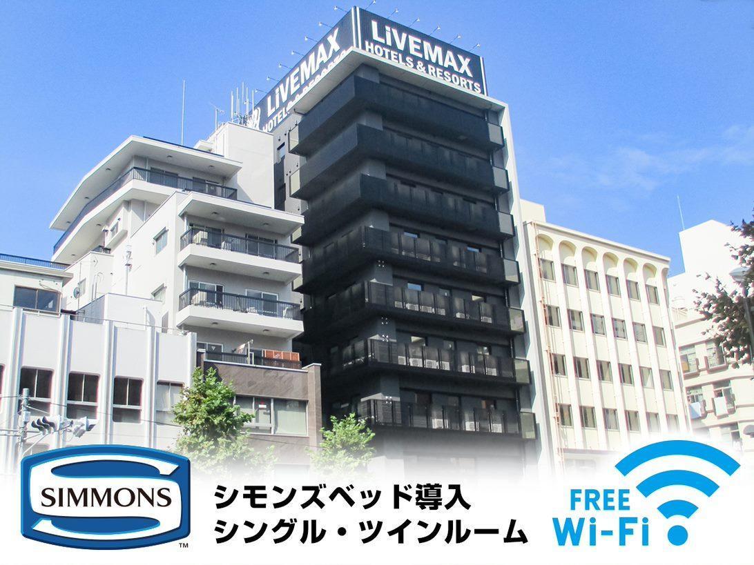 Hotel Livemax Tokyo Otsuka Ekimae