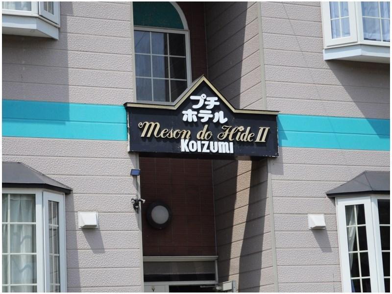 Nishiyama Kogen Puchi Hotel Koizu Koizumi
