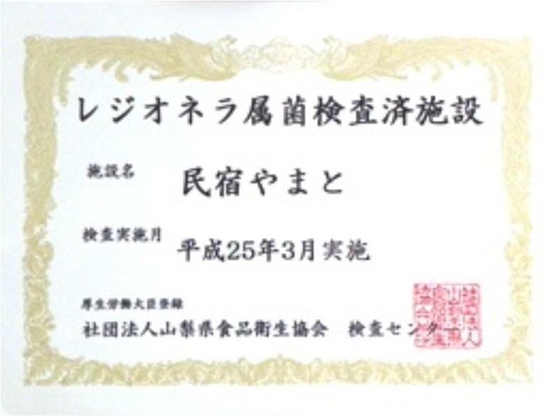 Onsen Minshuku Yamato