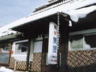 Irori No Yado Minshuku Azumaya