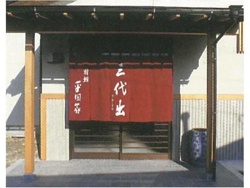 Hiraokaya