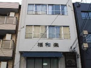 Fukuwaraku Guesthouse