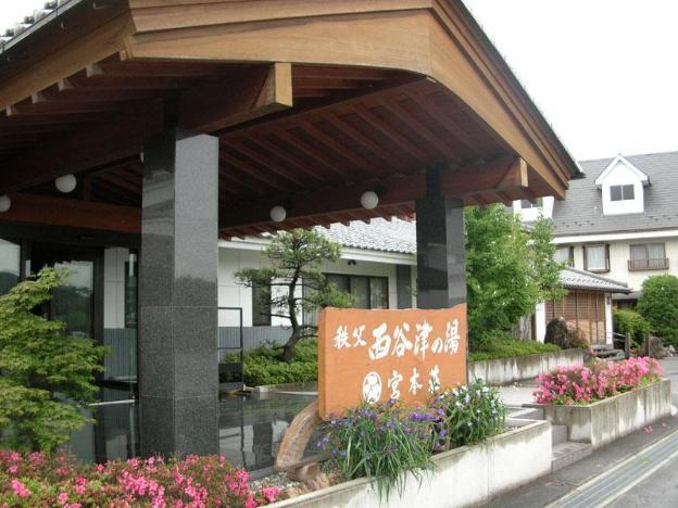 Chichibu Nishiyazu Onsen Miyamoto no Yu