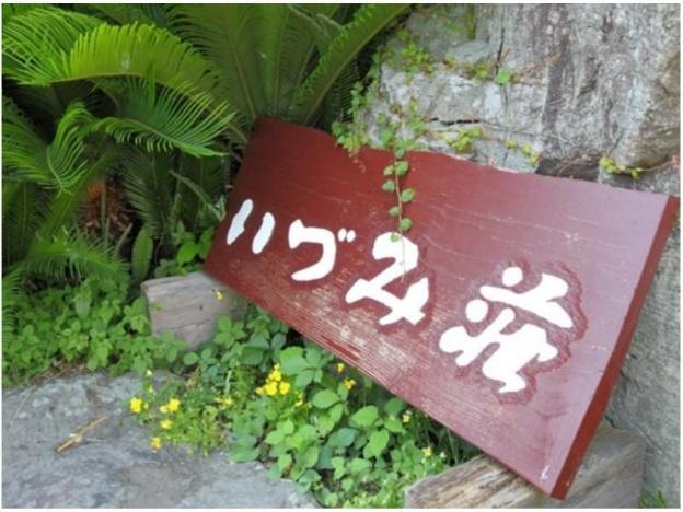 Izumiso (Shimoda)