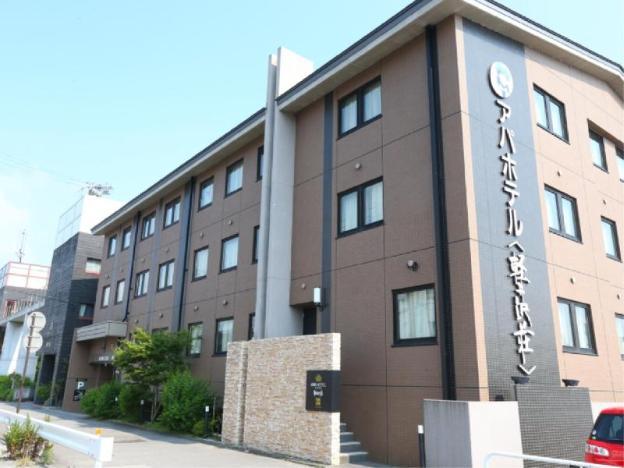 APA Hotel Karuizawa-Ekimae Karuizawaso