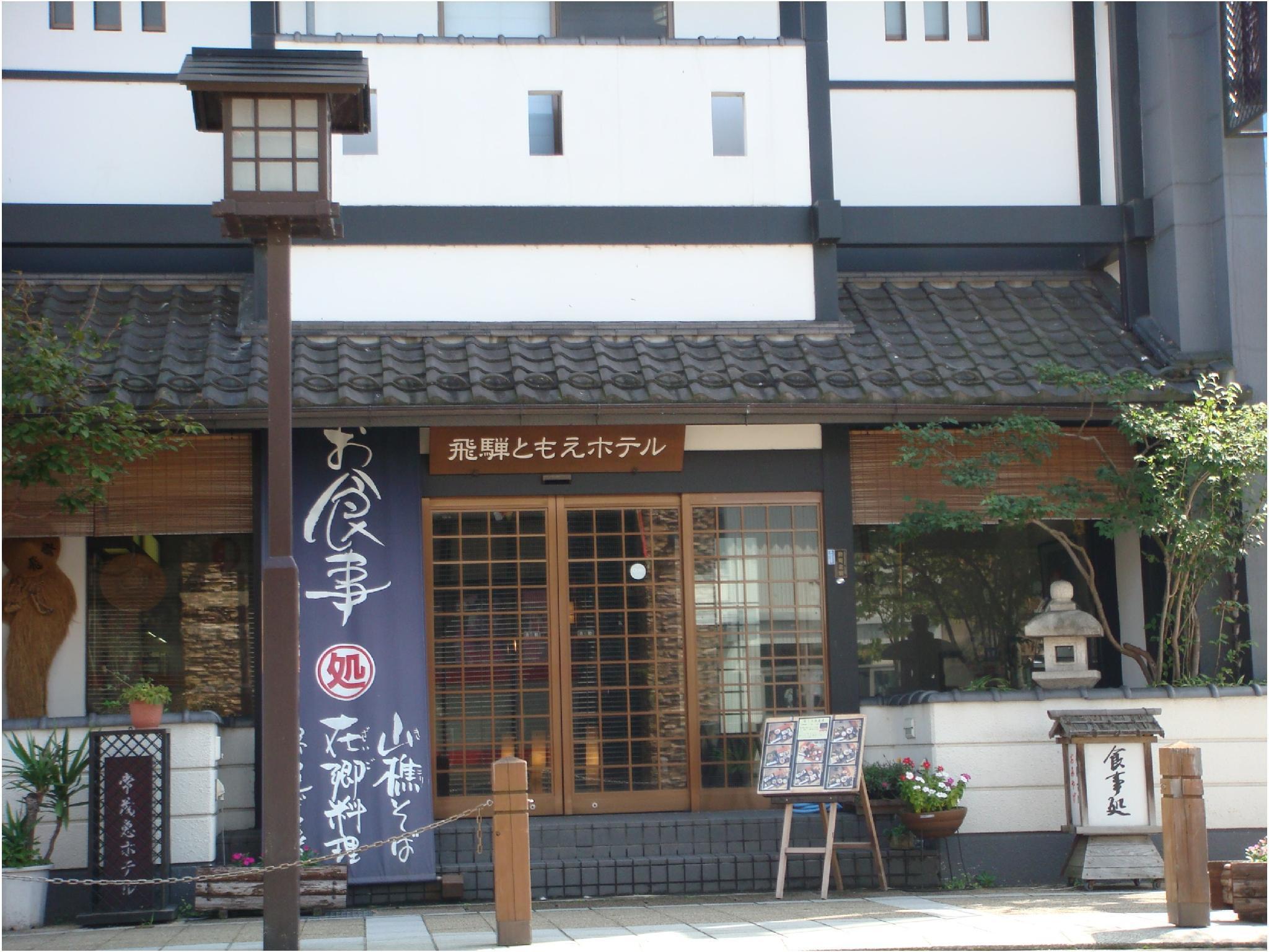 Hida Tomoe Hotel