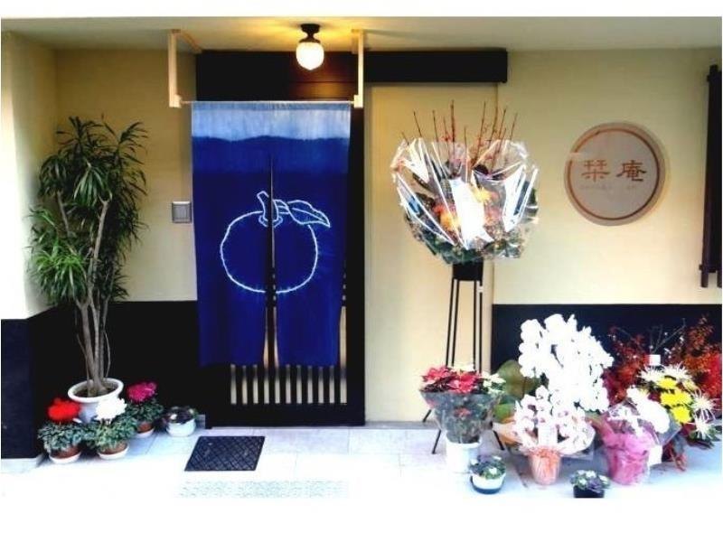 Kyoto Guesthouse Shiori Ann