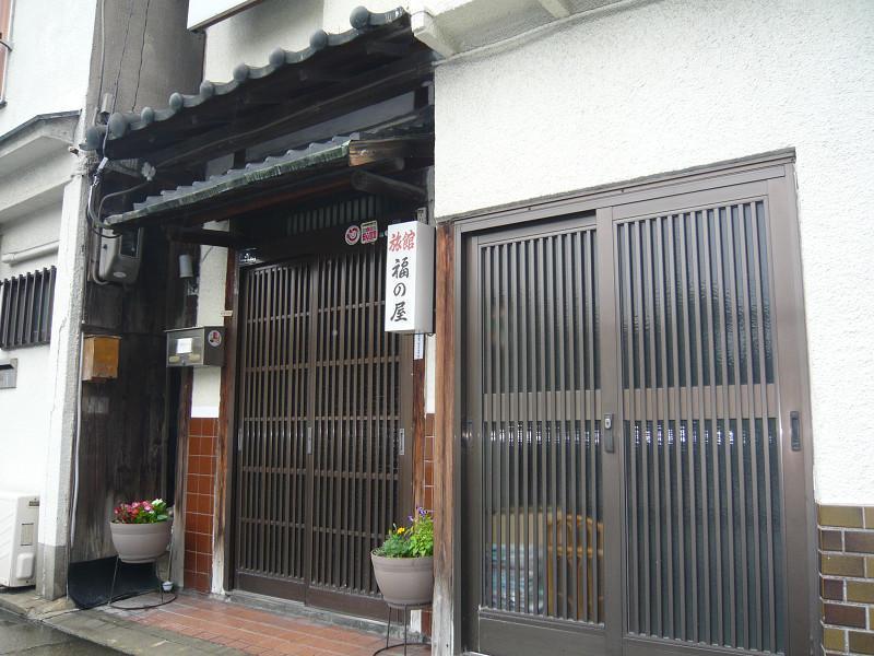 Fukunoya Ryokan