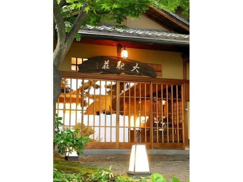 Atami Taikanso