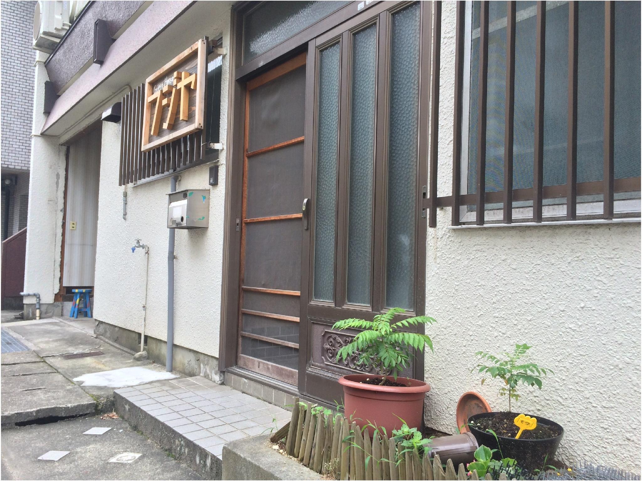 Fujiya Guest House