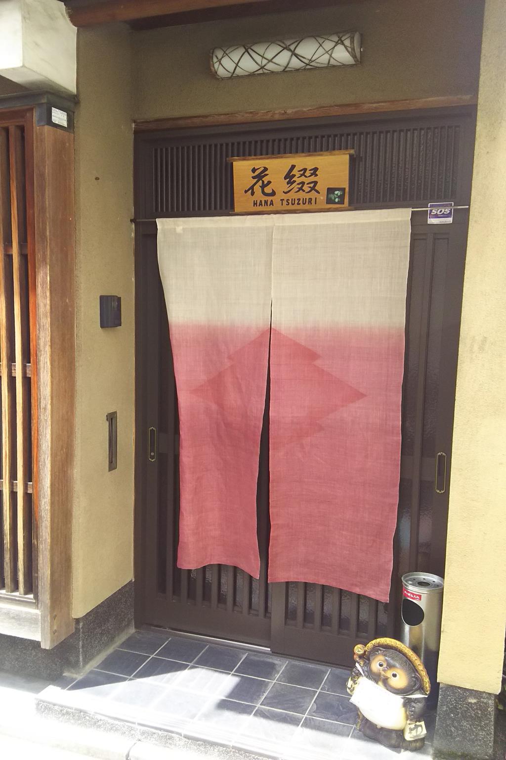 Hanatsuzuri Kyoto
