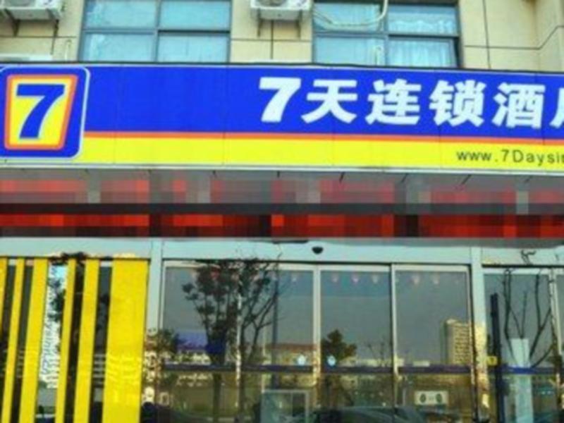 7 Days Inn Zhenjiang Jiangsu University Branch