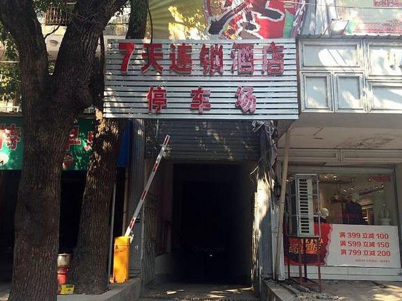 7 Days Inn Shangrao Boyang Jianshen Road Branch