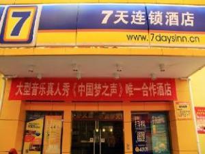 7 Days Inn Wuhan Huanghelousi Menkou Branch