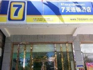 7 デイズ イン ラサ ラモチェ テンプル ブランチ (7 Days Inn Lhasa Ramoche Temple Branch)