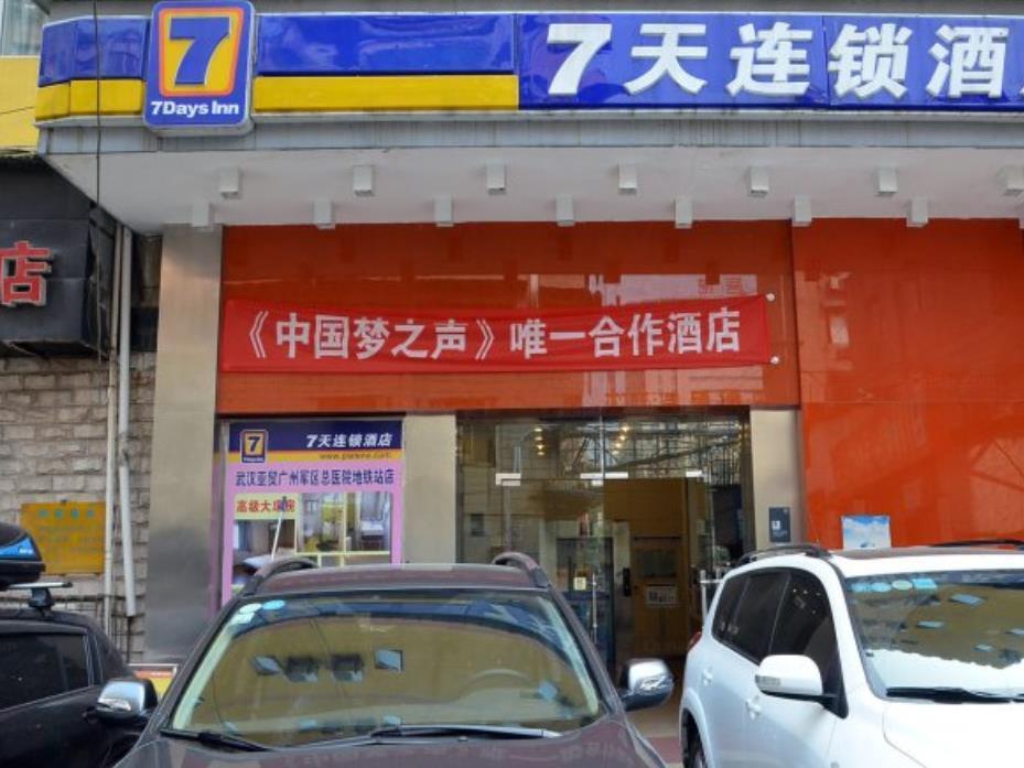7 Days Inn Wuhan Yamao Guangzhou Milltary General Hospital Subway Station Branch