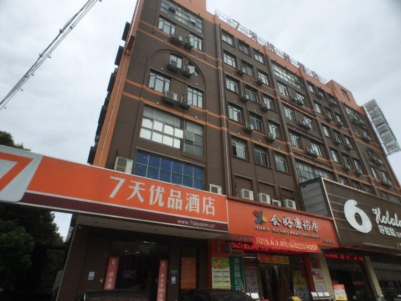 7 Days Premium Nanchang Beijing East Road Heng Mao Times Plaza Branch