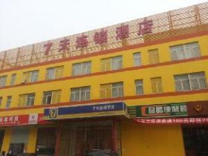 7 Days Inn Beijing 798 Art District Second Branch