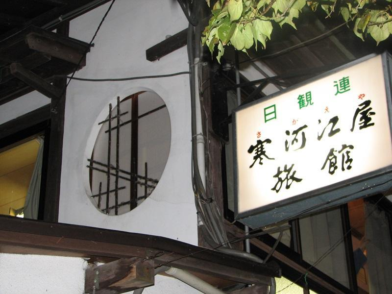 Sagaeya Ryokan