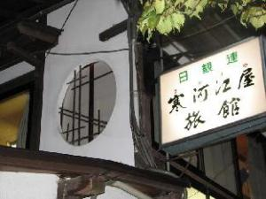 寒河江屋旅馆 (Sagaeya Ryokan)