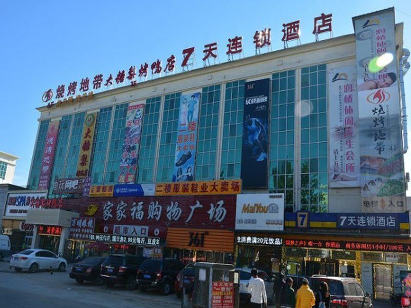 7Days Inn Beijing Shahe Subway Station