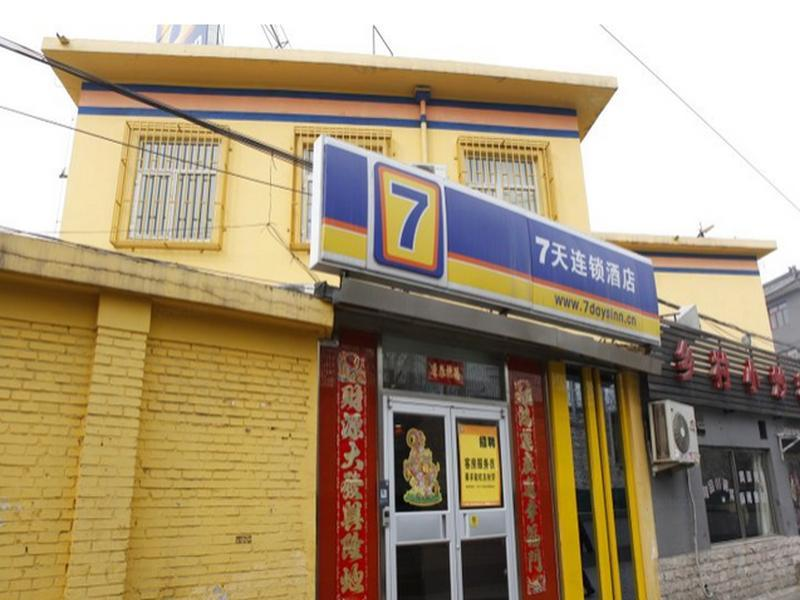 7 Days Inn Beijing Sihui East Subway Station First Branch