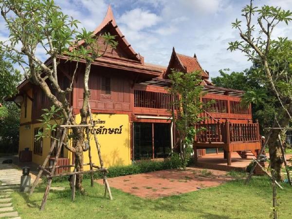 Jongrak Thai Guesthouse Phitsanulok