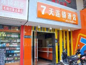 7 Days Inn Changsha Furong Square Subway Station Branch