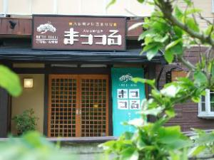 Japanese Auberge Matsu-tsuru