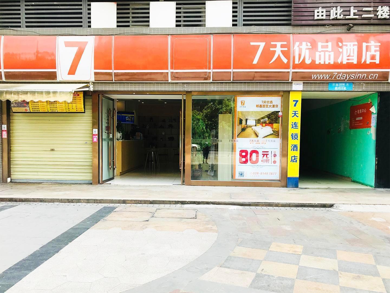 7 Days Premium�Chengdu Pixian West District Avenue