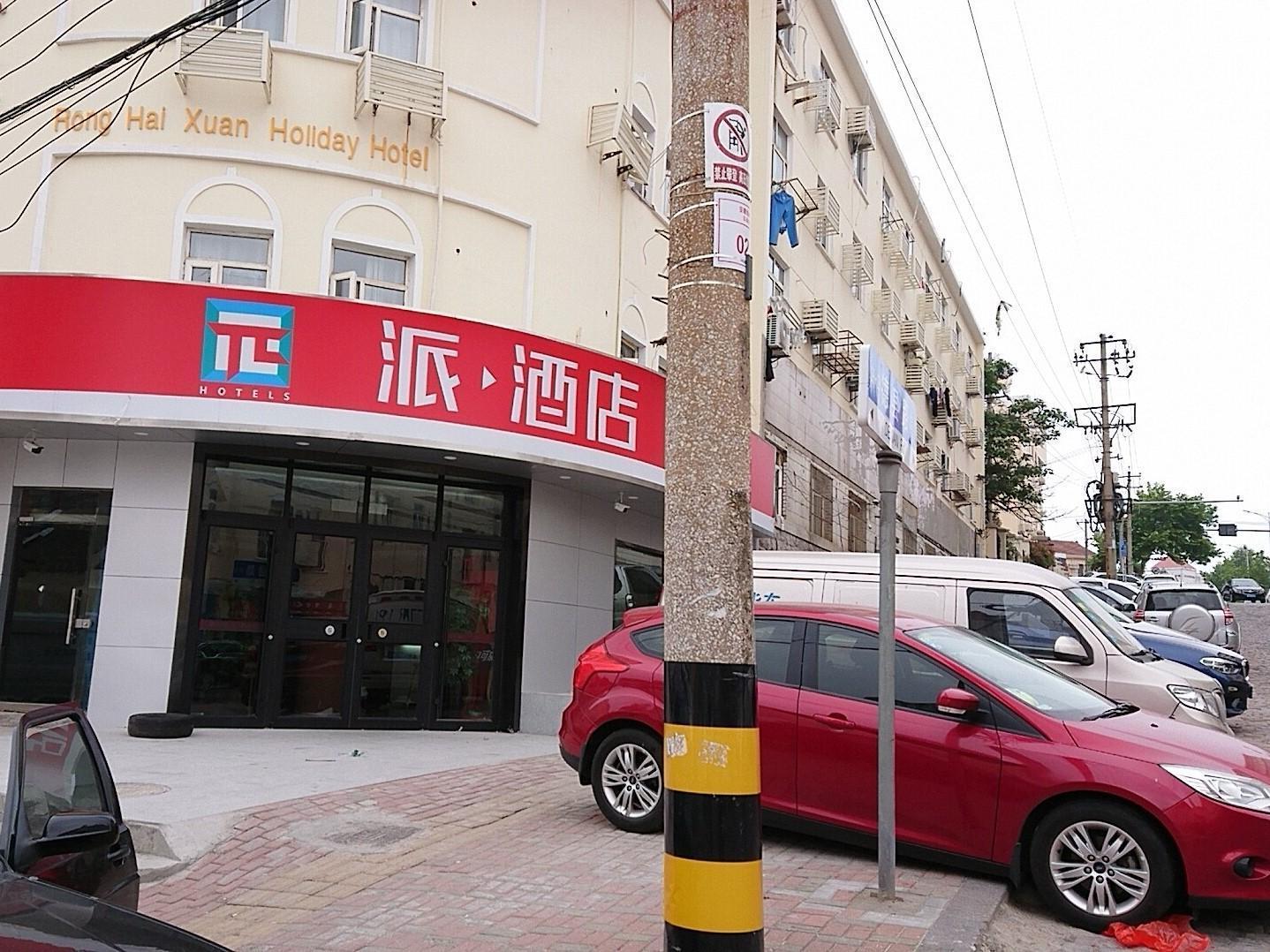 PAI Hotel�Qingdao Railway Station Zhanqiao Catholic Church