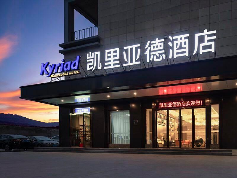 Kyriad Marvelous Hotel�Guilin The Vientiane City