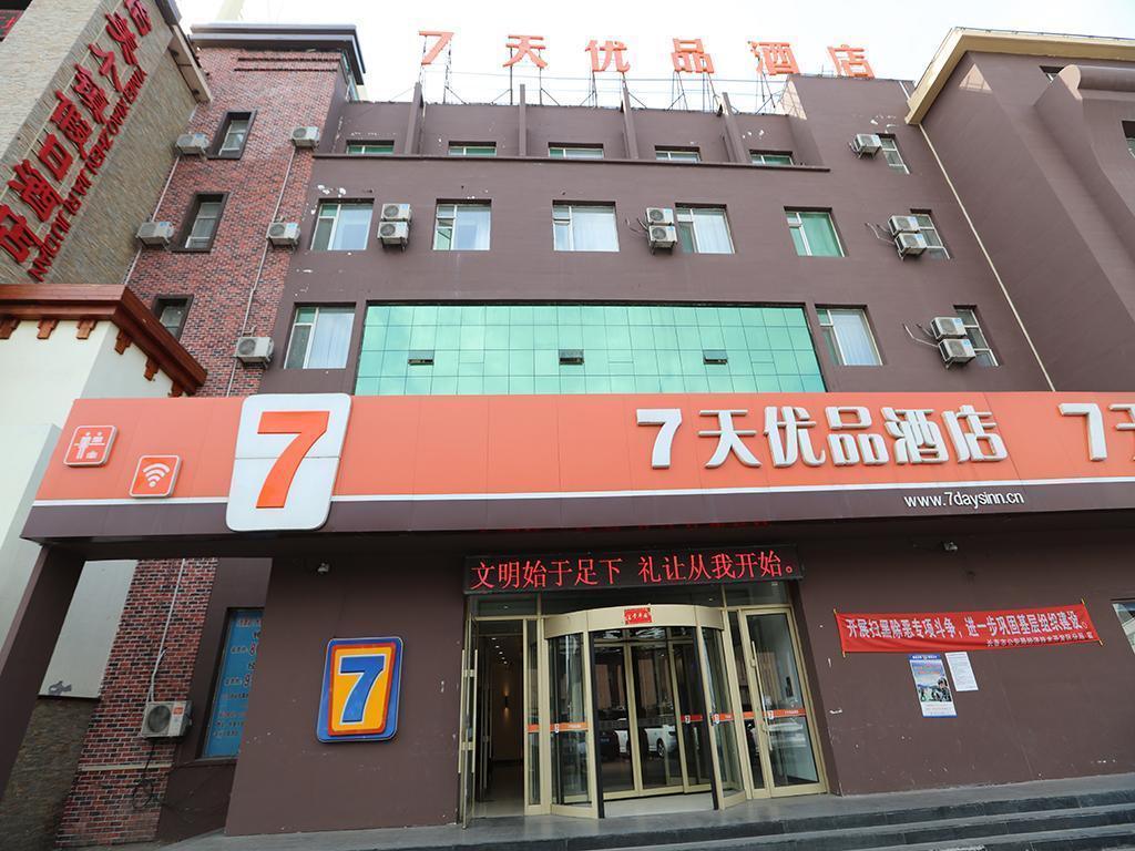 7 Days Inn�Premium Changchun Convention And Exhibition Center Saide Plaza
