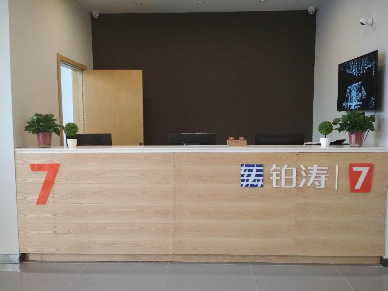 7 Days PremiumHejian New Passenger Terminal