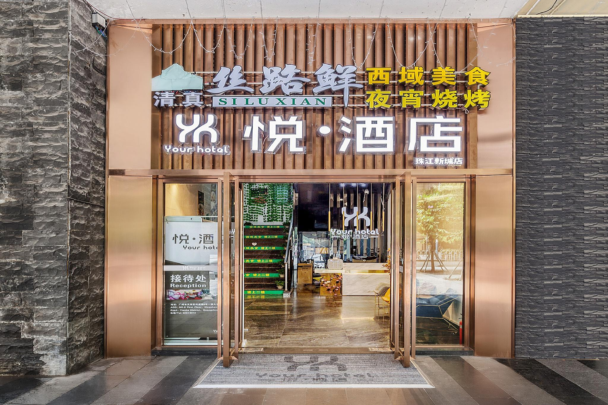 Your Hotel Guangzhou Zhujiang New Town