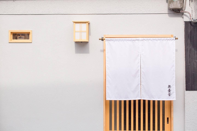 Muyusya Traditional 2 Story  Near Kiyomizu Temple