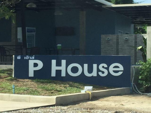 พี เฮาส์ – P House