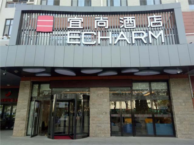 Echarm Hotel Beijing Yizhuangrong Dongjie Metro