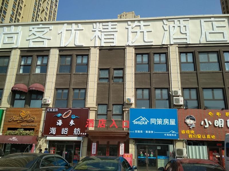 Thank Inn Plus Hotel Qingdao Licang Wan Nianquan Road
