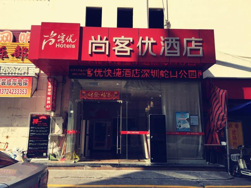 Thank Inn Plus Hotel Shenzhen Shekou Sea World