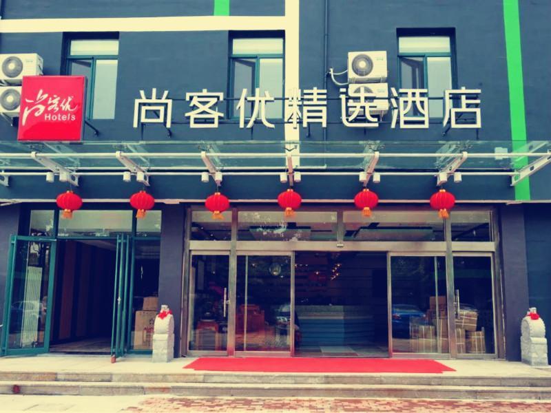 Thank Inn Plus Hotel Qingdao Development Zone Shangdong University Of Science And Technology