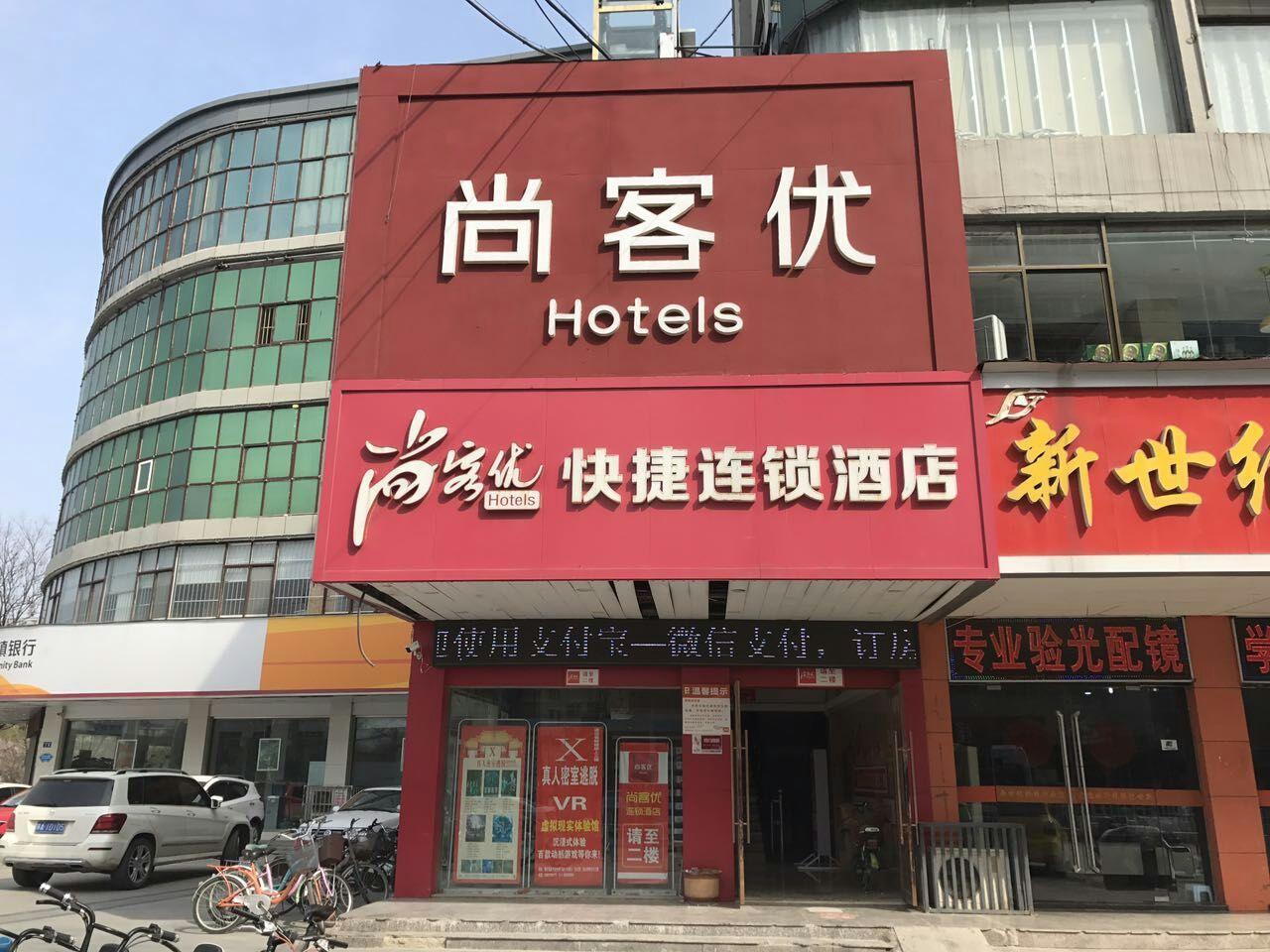 Thank Inn Plus Hotel Xuzhou Suining Yuanfu Road