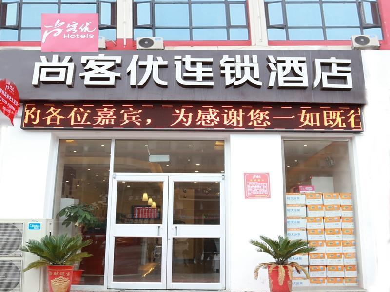 Thank Inn Plus Hotel Shaoyang Shaodong High Speed Railway Station